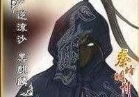 《秦時明月》中的墨玉麒麟可能是誰?