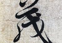 這技法,連王羲之都要喝了酒才敢寫!一筆書草書筆法,寫行書字形