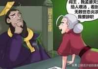 搞笑漫畫:孟婆第148次請辭,卻鬥不過老奸巨猾的閻王!