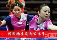 世大運韓國女團兩前中國球員協力,擊敗日本勇奪冠軍