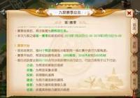 夢幻西遊手遊九黎之墟第一賽季即將正式啟動 你準備好報名了嗎?