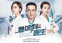 怎麼看鄭曉龍導演新劇《急診科醫生》?