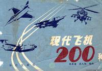 「PP連環畫」知識出版社《現代飛機200種》下|轟炸|偵察|直升機