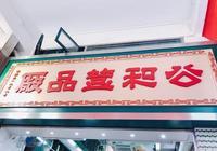 春節必備美食指南:2019香港街頭小吃米其林榜單,最低人均20元