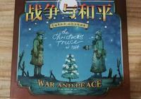 《戰爭與和平》:戰場上的聖誕樹