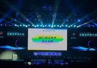 工程院院士鄔賀銓:5G引領互聯網技術創新,還催生這些新業態