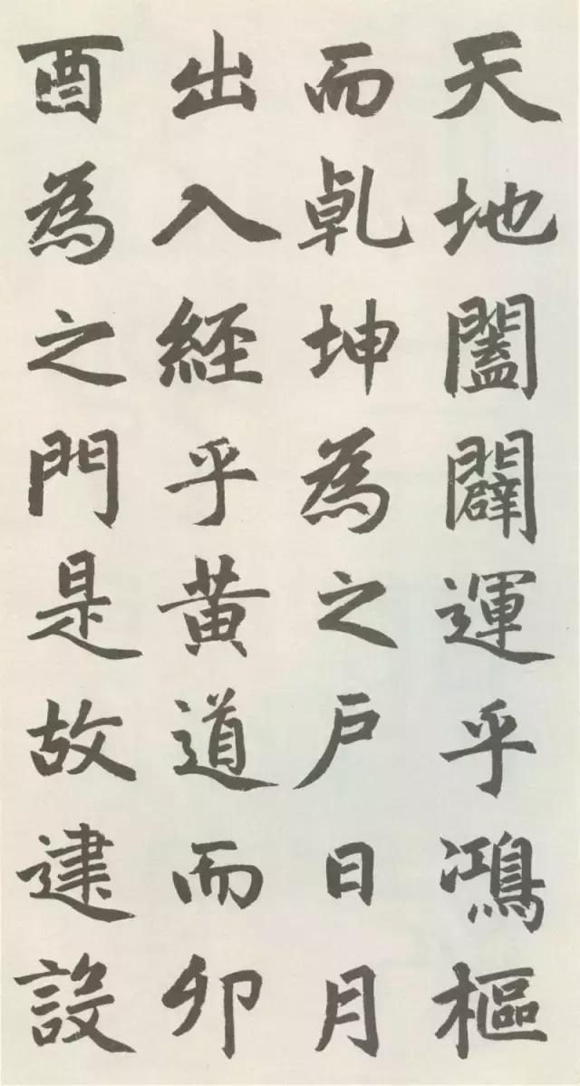 趙孟頫楷書《三門記》