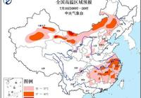 高溫橙色預警 上海浙江湖北等地局地可達37-39℃