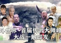 """棉拳幫主和內功大師全被秒殺,上""""傳武大師峰會""""者戰搏擊人全輸"""