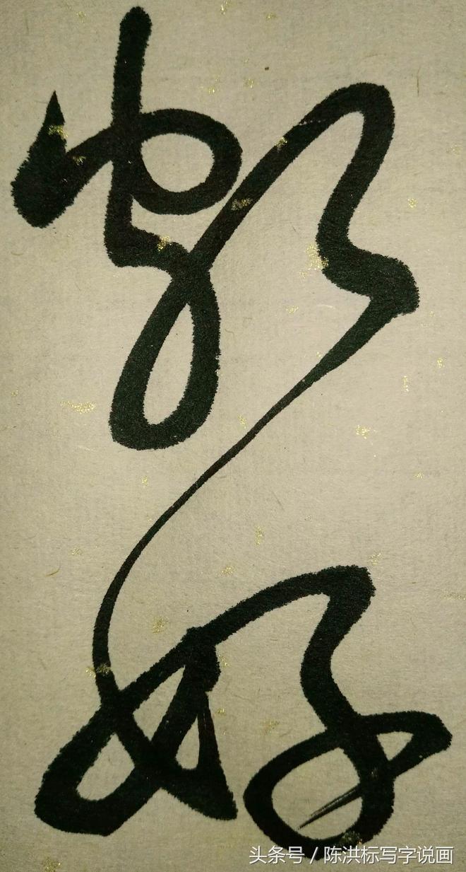 臨寫了四年多還是寫不厭,懷素《自敘帖》神在哪裡只有我知道