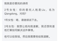 """對於劉強東事件,視頻一出,你們認為劇情會反轉嗎?""""奶茶MM""""又是怎麼想的?"""