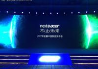 宏碁acer在中國推出多款2017新品 專業級電競遊戲本究竟有多強?
