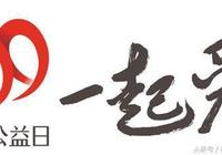 """工商榆陽分局學雷鋒志願服務站積極開展""""99公益日""""愛心捐款活動"""