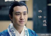 歷史上真實的楊修與羅貫中筆下的楊修,你怎麼看?