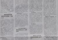 舒曉琴:開創新時代人民信訪工作新局面——學習貫徹習近平總書記關於加強和改進人民信訪工作的重要論述
