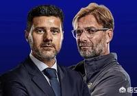 利物浦和熱刺在今年歐冠決賽中誰的優勢大些?