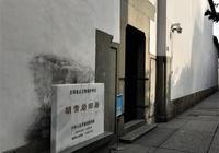 杭州胡雪巖故居