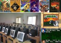 1995-2005:我在重慶看到的中國遊戲產業