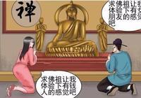 搞笑漫畫:老杜交換願望,卻讓姑娘看破房子?