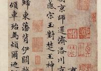 趙孟頫小楷《洛神賦》,這可能是趙小楷中為數不多的真跡