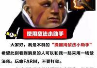 刀塔2的敵法師刷錢快、有逃生、有輸出,為什麼很多人說他不是超級大後期呢?