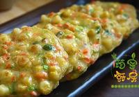 春天多做這種雞蛋蔬菜餅,孩子愛吃還猛長個子,製作簡單快捷