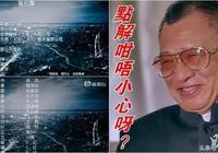 《使徒行者2》片尾現簡體字幕 TVB:後期製作有誤已糾正