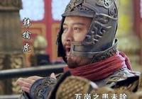 閻羅王——韓擒虎