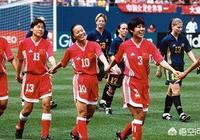 中國女足強嗎?有多強?