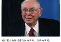 芒格說,沒有比中國更好的地方!你怎麼看?