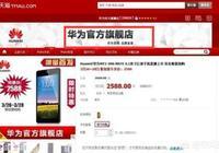 買個華為手機,是在天貓的華為官方旗艦店買好還是在京東自營的好?