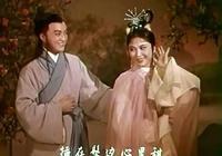 想不到吧!林黛、樂蒂、陳思思、林青霞也演過黃梅戲電影