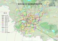 徐州地鐵3號線開通推遲至2021年, 你怎麼看?