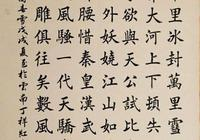 楷書詩詞,丁祥紅老師作品:沁園春雪,陋室銘,紅豆,臨江仙