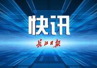 中國化學與武漢再簽約:不能缺席武漢發展的春天