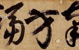 朱棣與崇禎皇帝的草書