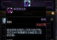 DNF眩惑之塔:玩家一口氣用了五個稀有卡片合成器,脫非入歐