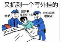 中國玩家的臉被這個外掛丟盡了,十個玩家7個掛,萬人求封中國區