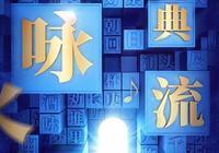 央視爸爸放大招,《中國詩詞大會》後又一重磅文化類節目!