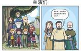 漫畫:當《權力的遊戲》遇上《指環王》