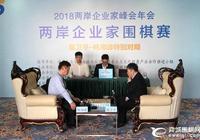 2018兩岸企業家峰會特別對局 聶衛平執黑勝林海峰
