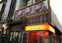 海那麼大的碗的北京菜