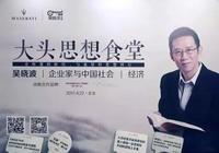 吳曉波:我們對企業家的認知倒退了80年