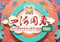 2019湖南衛視華人春晚
