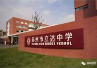 好消息!蘇州共享學區來了,想讀哪裡選哪裡!