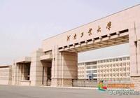 河南高校巡禮之河南工業大學