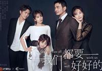 劉濤與楊爍《我們都要好好的》喪偶式婚姻戳人心,楊爍本色出演?