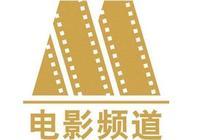 電影頻道的電影都是哪來的?