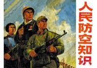 「PP連環畫」上美1971年版《人民防空知識》