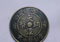 這枚錢幣是什麼錢幣?有沒有價值?